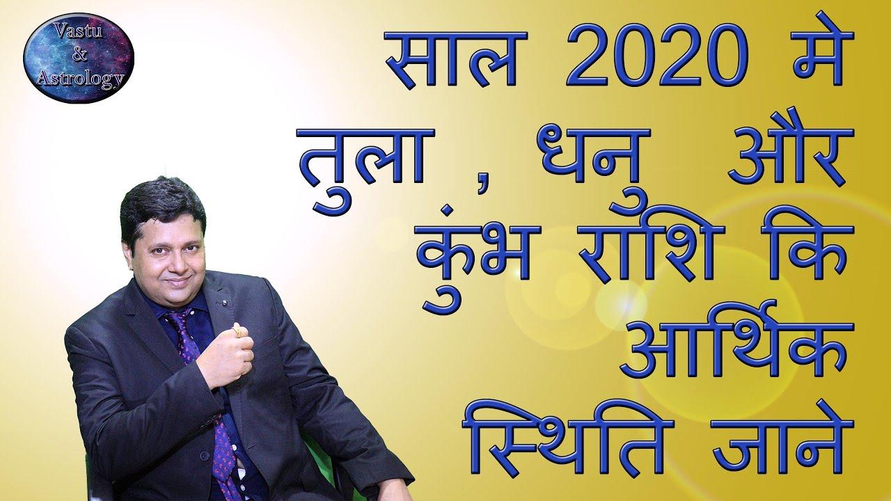 साल 2020 मे तुला , धनु  अाैर कुंभ राशि कि आर्थिक स्थिति जाने