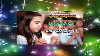 Ennathaan Aanal Enna    Tamil Christian Songs New 2017 David Nishanth