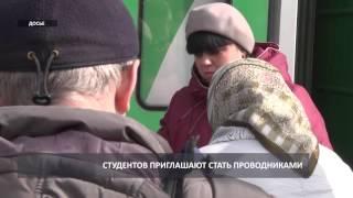 2017 03 03 HD Набор студентов-проводников