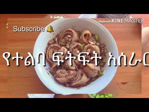 Ethiopian food የተልባ ፍትፍት ( flax seed fitfit)
