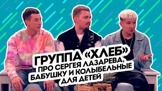 Группа Хлеб про Сергея Лазарева, бабушку и колыбельные для детей. Пятница с Региной