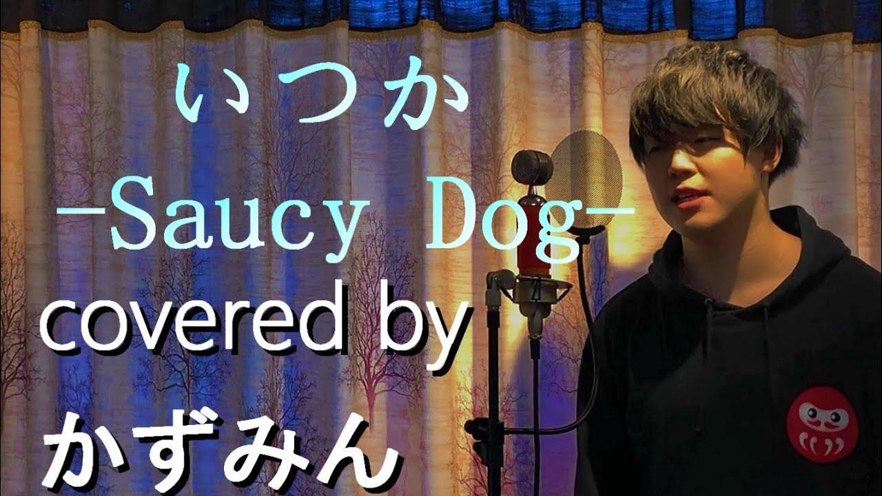【だるま男が歌ってみた】いつか/Saucy Dog(covered by かずみん)