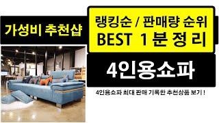 가성비 4인용쇼파 판매량 랭킹 순위 TOP 10