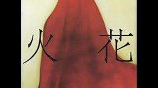 又吉「火花」映像化争奪戦勃発 早くも飛び交うキャスト予想 スポニチア...