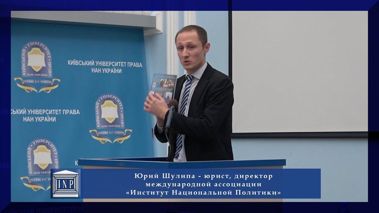 ВИДЕО: Презентовали книги Киевском университете права