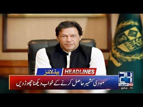 News Headlines   11:00am   17 Aug 2019   24 News HD