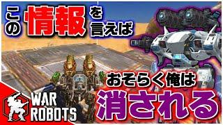 【秘密】このテクニックを動画にすれば、俺は消されるだろう【WarRobots】