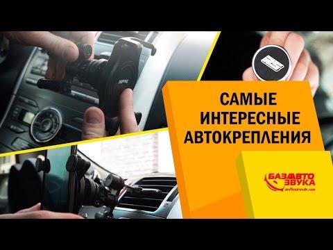 Как крепить телефон в машине