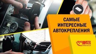Крепление для телефона в авто. Разновидности креплений. Удобство эксплуатации.(, 2017-02-27T16:23:31.000Z)