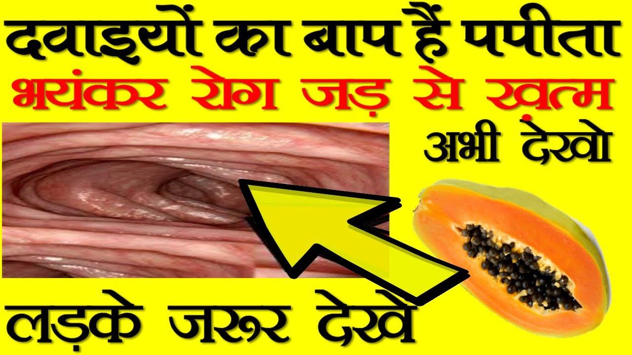 पपीता खाने से ये होगा ऐसा तो सपने में ना सोचा था     Ayurved Samadhan