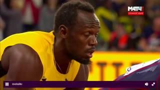 Усэйн Болт последния  100 метровка в истории самого быстрого человека завершилась поражением