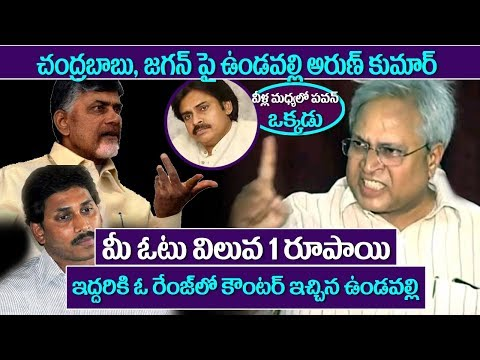 Undavalli Arun Kumar Press Meet On 2019 Elections   Pawan Kalyan   Ys Jagan   PM Modi   Chandrababu