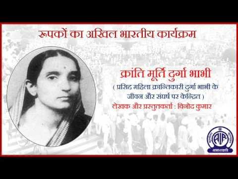 Kranti Moorti Durga Bhabhi