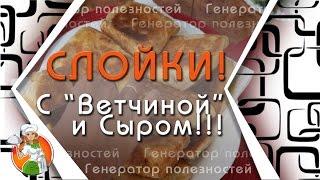 Слойки с ветчиной (колбасой) и сыром. Рецепт. 2016. Лето.