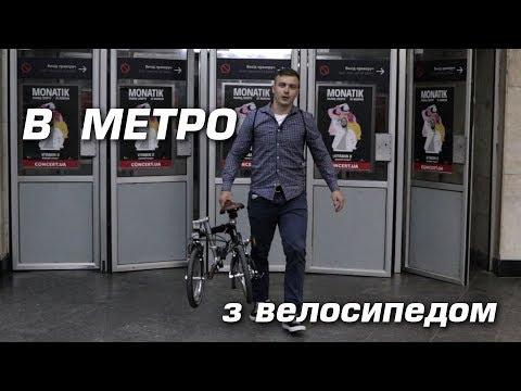 В метро з велосипедом
