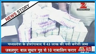 Black money: IT conducts raids at various places across the country