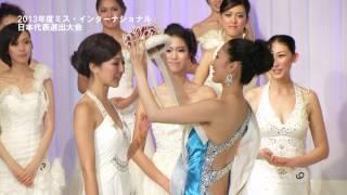 2012年度に、日本人として初めてミス・インターナショナルに輝いた吉松...