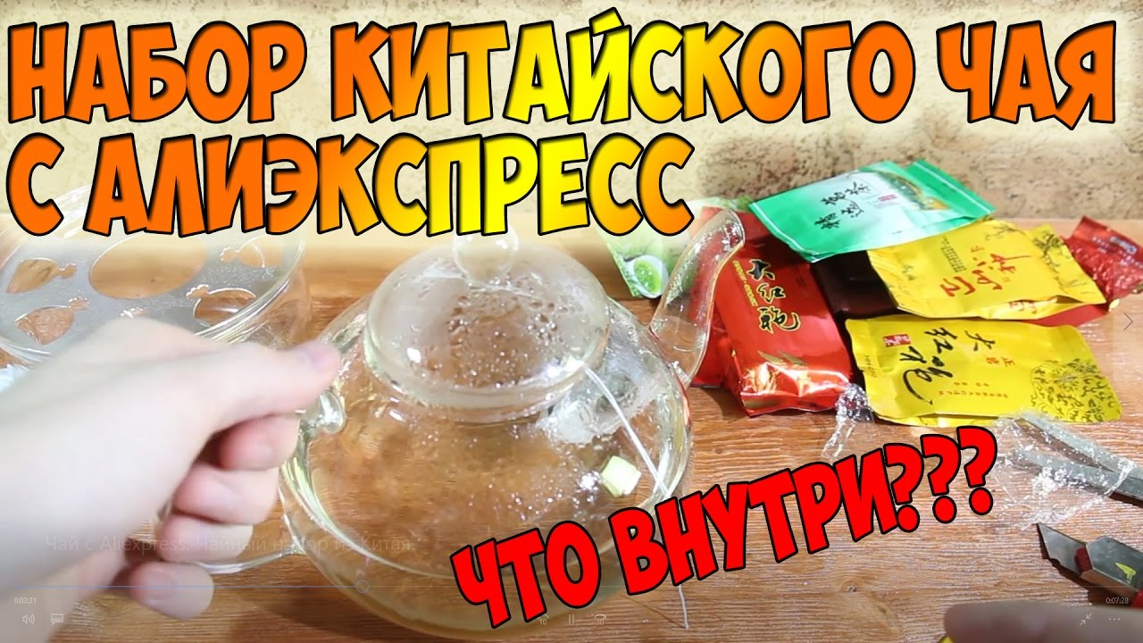 Чай из Китая: Пуэр и Улун с AliExpress - YouTube