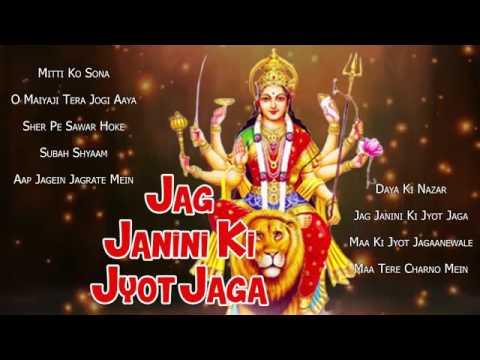 Download Latest Hindi Bhakti Songs 2015   Jag Janini Ki Jyot Jaga   Devotional Songs   Full Audio Songs