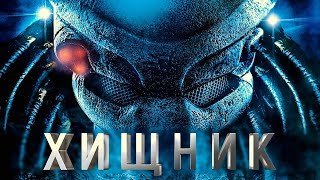 """Хищник 2018 - Официальный трейлер 2018 HD - Смотреть онлайн трейлер """"Хищник"""""""