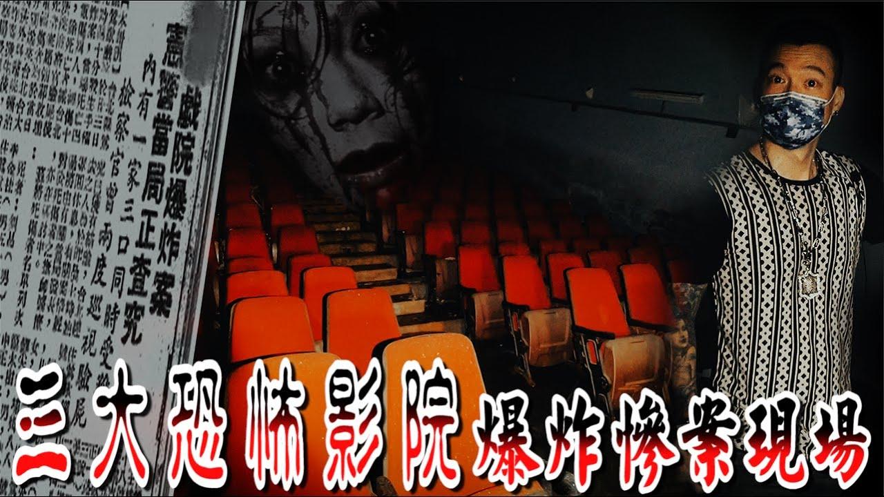 【靈異 探險】三大恐怖影院之一 軍人攜彈自爆 無辜民眾陪葬 【都市傳說】 【EVP】【204檔案】【鬼故事】