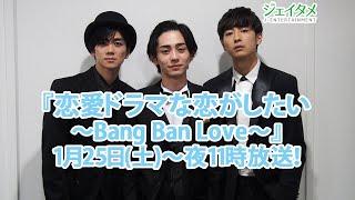 恋愛ドラマな恋がしたい~Bang Ban Love~』 今シーズンでは男性3名(南...