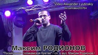 Максим РОДИОНОВ -