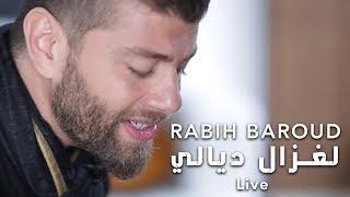 Rabih Baroud singing Loghzal Dyali live on Piano ربيع بارود يغني لغزال ديالي على البيانو