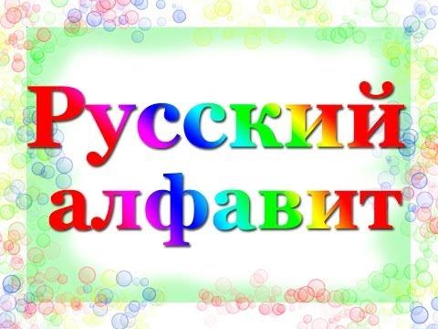 Развивающие картинки - русский алфавит