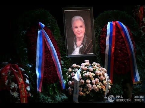 Церемония прощания с Элиной Быстрицкой