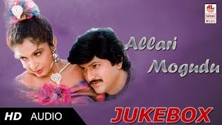 Allari Mogudu Movie Songs | Telugu Hit Songs | Mohan Babu, Ramya Krishna, Meena |Allari Mogudu Songs