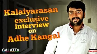 Kalaiyarasan exclusive interview on Adhe Kangal