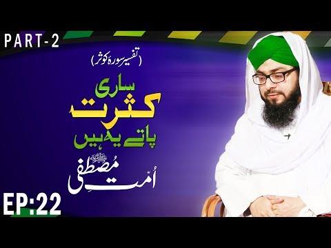 12-rabi-ul-awal-|-ummat-e-mustafaﷺ-|-sari-kasrat-patay-ye-hain-ep-22-|-part-02-|-mufti-hassan-attari