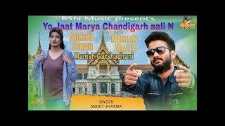 Yo Jaat Marya Chandigarh aali n||यो जाट मारया चंडीगढ़ आली नै||Mohit Sharma||Sonika Singh||4k hd
