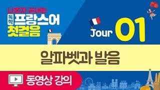 [나혼자 끝내는 독학 프랑스어 첫걸음] 동영상강의 Jour 01-2