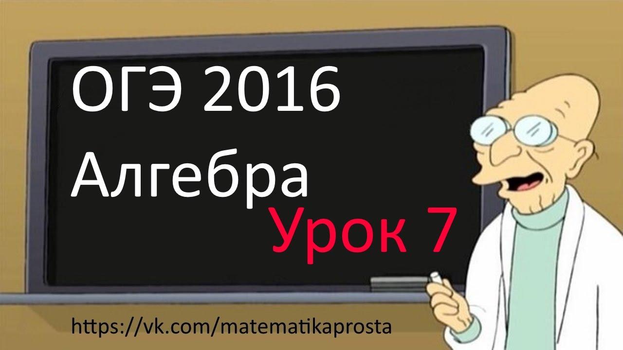 Готовимся к ОГЭ 2016   Модуль Алгебра  Задание 7 (  ЕГЭ / ОГЭ 2017)