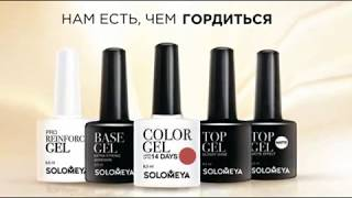 Гель-лаки Solomeya