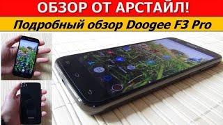 обзор Doogee F3 Pro / Арстайл