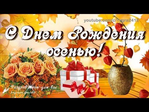 С Днем Рождения Осенью. Красивое поздравление с Днем Рождения. Музыкальная видео открытка