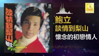Video 鮑立 Bao Li - 懷念的初戀情人 Huai Nian De Chu Lian Qing Ren (Original Music Audio) download MP3, 3GP, MP4, WEBM, AVI, FLV Agustus 2017
