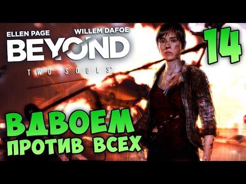 Beyond: Two Souls PS4 прохождение   14 - ВДВОЕМ ПРОТИВ ВСЕХ