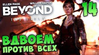 Beyond: Two Souls PS4 прохождение | 14 - ВДВОЕМ ПРОТИВ ВСЕХ