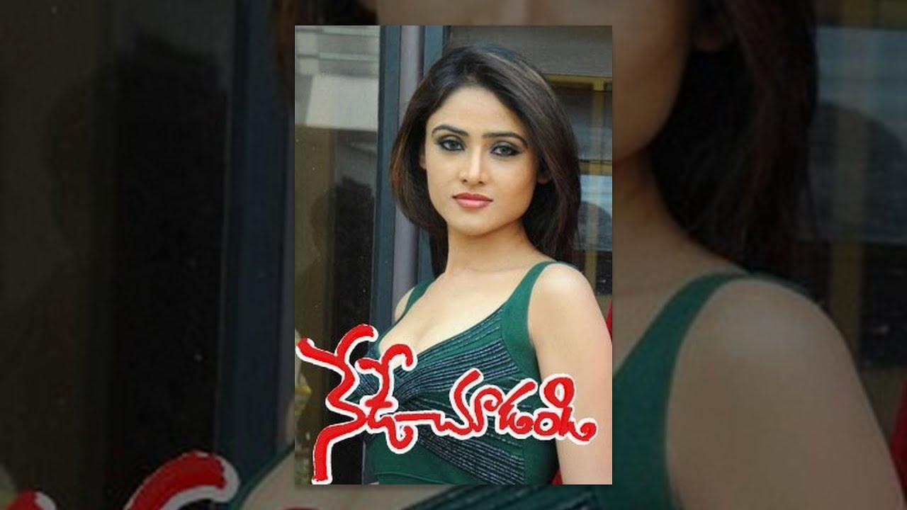 NEDE CHUDANDI - Telugu Full Movie : Sivaji Raja,Priya