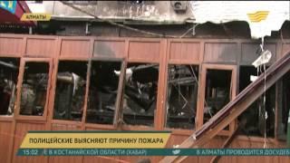 Полицейские Алматы выявляют причину пожара в торговом доме «Юбилейный»(, 2016-05-11T09:49:36.000Z)