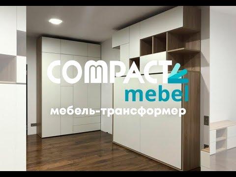 Compactmebel шкаф-кровать трансформер в Москве высокое качество.