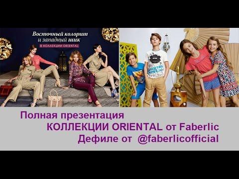 Faberlic// ДЕФИЛЕ//НОВИНКИ одежды каталог 8//Весна-Лето 2017