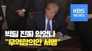 """""""트럼프, 미중 1단계 무역합의에 서명…추가 관세 중단…"""