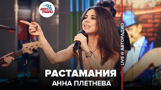 🅰️ Анна Плетнева - Растамания (LIVE @ Авторадио)