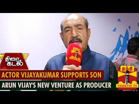 Actor Vijayakumar supports son Arun Vijay's New venture as Producer - ThanthI TV