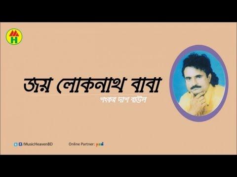 Sonkor Das Baul - Joy Baba Loknath